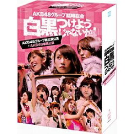 エイベックス・ピクチャーズ avex pictures AKB48/AKB48グループ臨時総会 〜白黒つけようじゃないか!〜(AKB48グループ総出演公演+AKB48単独公演) 【DVD】