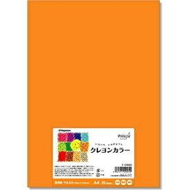 長門屋商店 NAGATOYA クレヨンカラー やまぶき 122g/m2 (A4サイズ・20枚) ナ-CR005