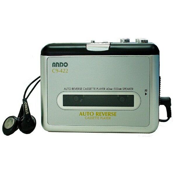 ANDO ポータブルカセットプレーヤー(オートリバース機能付/シルバー) C9422