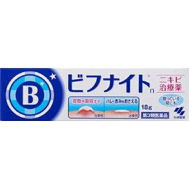 【第3類医薬品】 ビフナイトsニキビ治療薬(18g)【wtmedi】小林製薬 Kobayashi