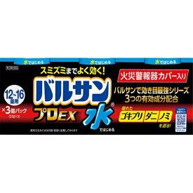 【第2類医薬品】 水ではじめるバルサンプロEX<12〜16畳用>(3個)〔殺虫剤〕【wtmedi】LION ライオン