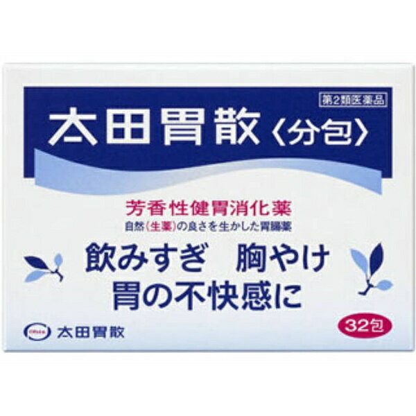 【第2類医薬品】 太田胃散<分包>(32包)〔胃腸薬〕太田胃散