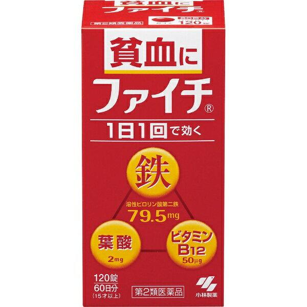 【第2類医薬品】 ファイチ(120錠)小林製薬