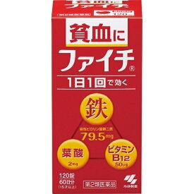 【第2類医薬品】 ファイチ(120錠)【wtmedi】小林製薬 Kobayashi