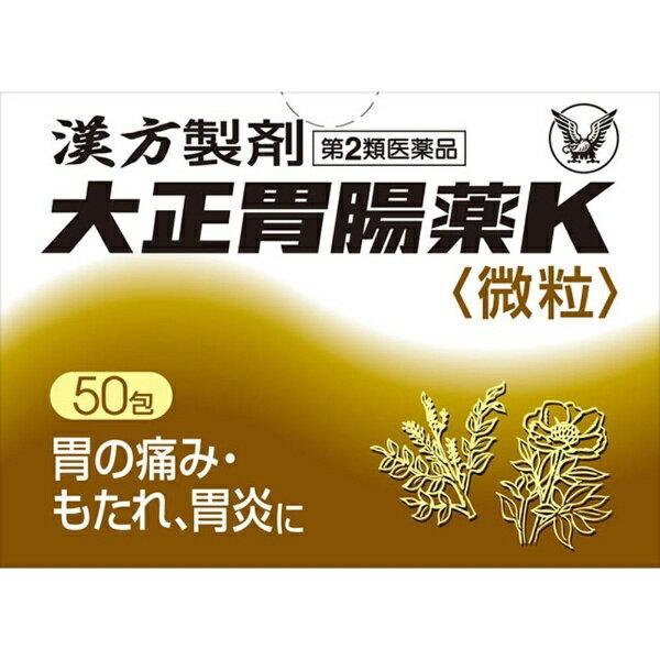 【第2類医薬品】 大正胃腸薬K(50包)〔胃腸薬〕大正製薬