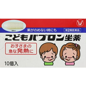 【第2類医薬品】 こどもパブロン坐薬(10個)【wtmedi】大正製薬 Taisho