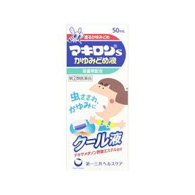 【第(2)類医薬品】 マキロンsかゆみどめ液(50mL)第一三共ヘルスケア