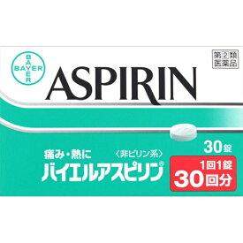 【第(2)類医薬品】 バイエルアスピリン(30錠)〔鎮痛剤〕佐藤製薬 sato