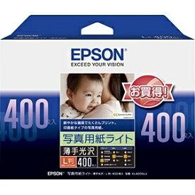 エプソン EPSON 写真用紙ライト 薄手光沢(L判・400枚) KL400SLU[KL400SLU]【rb_pcp】