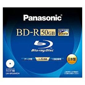 パナソニック Panasonic LM-BR50MDH データ用BD-R LM-BR50MDH [1枚 /50GB /インクジェットプリンター対応][LMBR50MDH] panasonic【wtcomo】