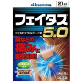 【第2類医薬品】 フェイタス5.0(21枚)★セルフメディケーション税制対象商品【wtmedi】久光製薬 Hisamitsu