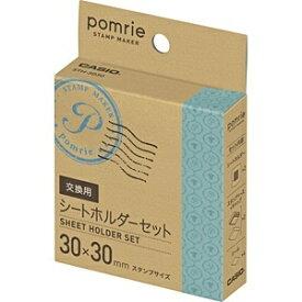 カシオ CASIO ポムリエ(pomrie)用交換用シートホルダーセット STH-3030[STH3030]