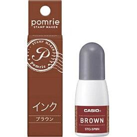 カシオ CASIO ポムリエ(pomrie)用インク STQ-5PBN(ブラウン)[STQ5PBN]