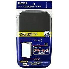マクセル Maxell Blu-ray/DVD/CD用 セミハードケース 64枚収納 ブラック CBD-64BK[CBD64BK]