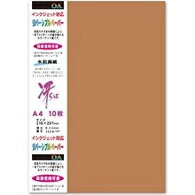 菅公工業 KANKO KOGYO 両面カラーリバーシブルペーパー(A4サイズ・10枚/ブラウン) モリ113【wtcomo】