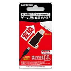 ゲームテック GAMETECH MicroUSB変換コンバータ3DLL【3DS LL】