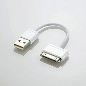 エレコム ELECOM iPad/iPhone/iPod対応[Dock] USB2.0ケーブル 充電・転送 (0.1m・ホワイト) MFi認証 LHC-UADO01WH[LHCUADO01WH]