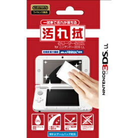 アイレックス 汚れ拭クリーナークロス【3DS/3DS LL/DS/Wii U】