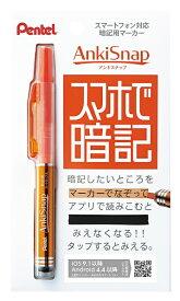 ぺんてる Pentel AnkiSnap 暗記用マーカー(オレンジ) SMS1-F[SMS1F]