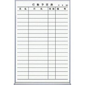 コクヨ KOKUYO ホワイトボード〔行動予定表〕 FB-32KWNC[FB32KWNC]
