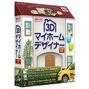 メガソフト 〔Win版〕 3Dマイホームデザイナー 12[3Dマイホームデザイナー12]
