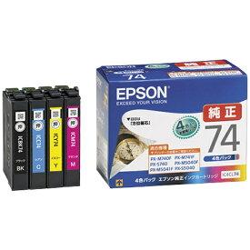 エプソン EPSON IC4CL74 純正プリンターインク ビジネスインクジェット 4色パック[IC4CL74]【wtcomo】