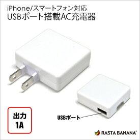 ラスタバナナ RastaBanana スマホ用USB充電コンセントアダプタ RBAC059 ホワイト
