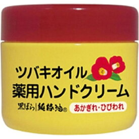 黒ばら本舗 KUROBARA HONPO 黒ばら 純椿油 ツバキオイル 薬用ハンドクリーム 80g【rb_pcp】