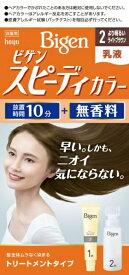 ホーユー hoyu Bigen(ビゲン) スピーディカラー乳液 2(より明るいライトブラウン)〔カラーリング剤〕