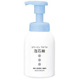持田ヘルスケア コラージュフルフル泡石鹸(300ml)【rb_pcp】