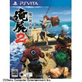 ソニーインタラクティブエンタテインメント Sony Interactive Entertainmen 俺の屍を越えてゆけ2通常版【PS Vitaゲームソフト】