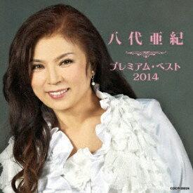 日本コロムビア NIPPON COLUMBIA 八代亜紀/八代亜紀 プレミアム・ベスト2014 【CD】