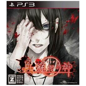 日本一ソフトウェア Nippon Ichi Software 真 流行り神【PS3ゲームソフト】