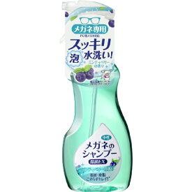 ソフト99 soft99 メガネのシャンプー 除菌EX 200ml(ミンティーベリー)