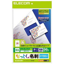 エレコム ELECOM 〔インクジェット〕 なっとく。名刺 角丸 96枚 (A4サイズ 8面×12シート) ホワイト MT-HMN2WNR[MTHMN2WNR]【wtcomo】