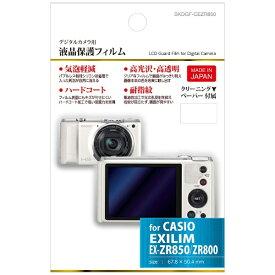 ハクバ HAKUBA 液晶保護フィルム(カシオ EXILIM EX-ZR850/ZR800専用) BKDGF-CEZR850 [生産完了品 在庫限り]