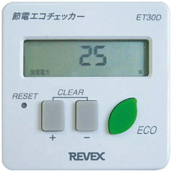 リーベックス 節電エコチェッカー ET30D