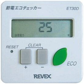 リーベックス REVEX 節電エコチェッカー ET30D