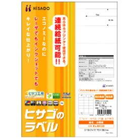 ヒサゴ HISAGO エコノミーラベル 上下余白 ELM020 [A4 /100シート /21面][ELM020]【wtcomo】