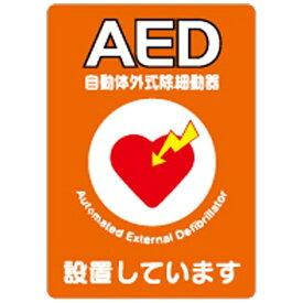 日本光電 NIHON KOHDEN AED設置シール (A4片面・10枚入) Y267A[Y267A] 【メーカー直送・代金引換不可・時間指定・返品不可】