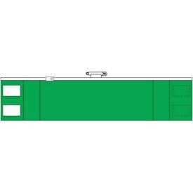 トラスコ中山 ファスナー付腕章 緑 T84841A