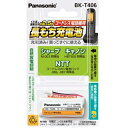 パナソニック Panasonic コードレス子機用充電池 BK-T406[BKT406] panasonic
