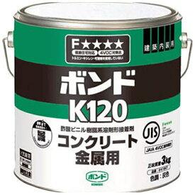 コニシ ボンド K120 3kg(缶) #41647 K1203