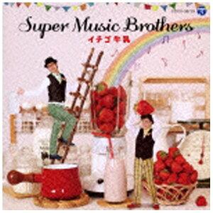 日本コロムビア NIPPON COLUMBIA SUPER MUSIC BROTHERS/イチゴ牛乳 【CD】