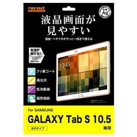 レイアウト rayout GALAXY Tab S 10.5用 すべすべタッチ光沢指紋防止フィルム 1枚入 光沢タイプ RT-GTABS8F/C1[RTGTABS10FC1]