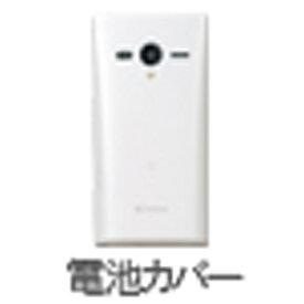 ソフトバンク SoftBank 【ソフトバンク純正】電池カバー (ホワイト) SHTEV2 [203SH対応]