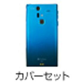 ソフトバンク SoftBank 【ソフトバンク純正】電池カバー (オーシャンブルー) FMTAB1 [201F対応]