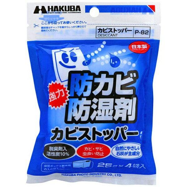 ハクバ HAKUBA 【防湿用品】カビストッパー P-82[P82]