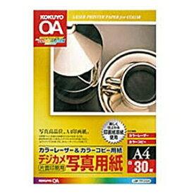 コクヨ KOKUYO カラーレーザー&カラーコピー用 デジカメ写真用紙 (A4サイズ・30枚) LBP-FP1310[LBPFP1310]【wtcomo】