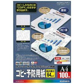 コクヨ KOKUYO カラーレーザー&インクジェット用紙[コピー予防用紙](A4・100枚) KPC-CP10[KPCCP10]【wtcomo】